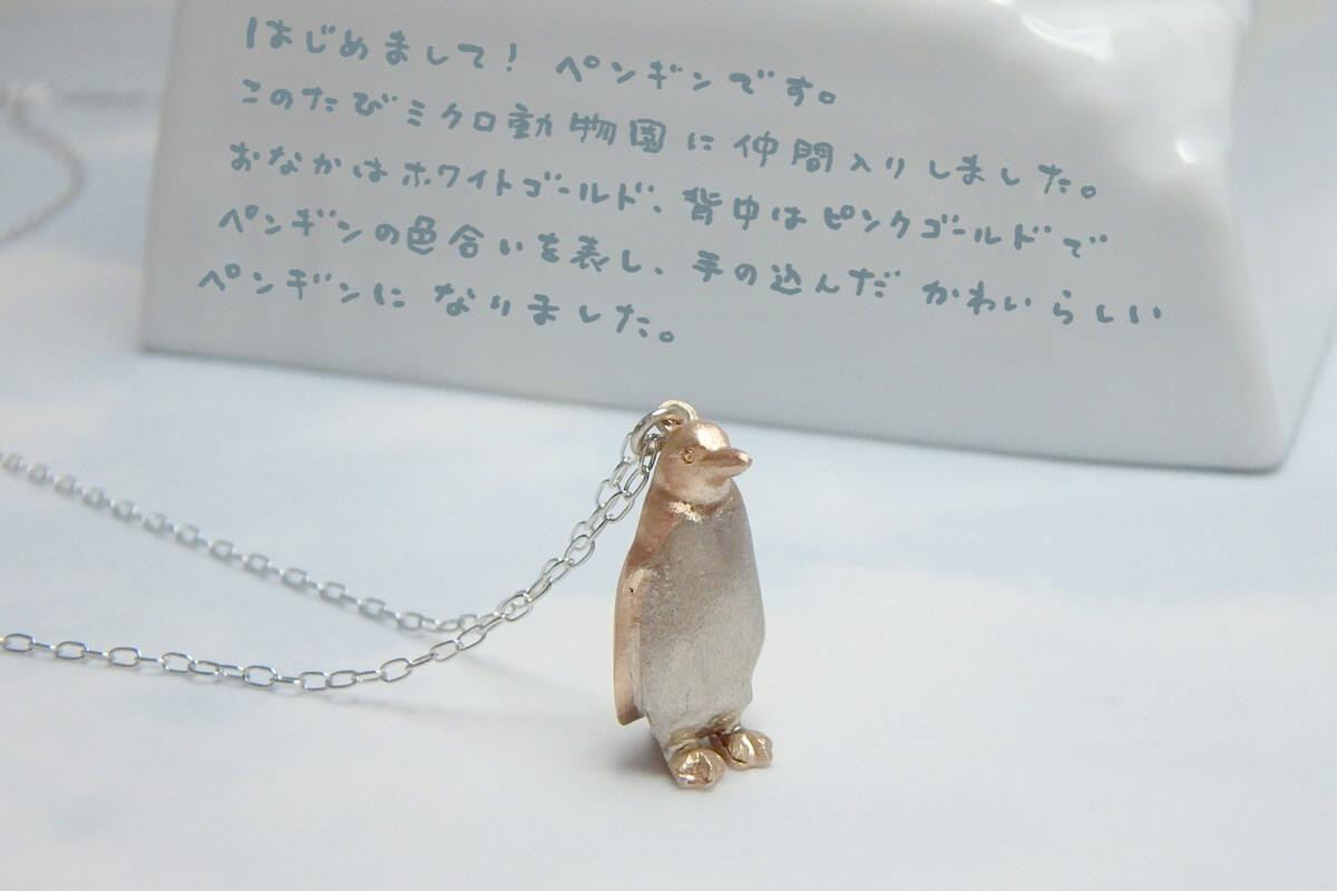 ペンギンのネックレス