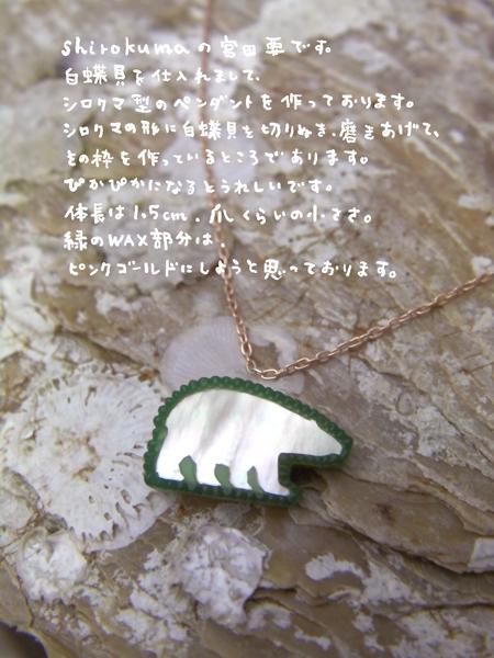 ペンダントシロクマピンクゴールド白蝶貝
