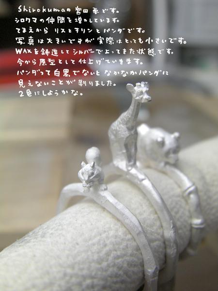 micro zoo リス キリン パンダ リング シルバー