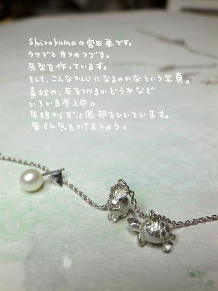 ウサギ rabbit 亀 tortoiseペンダント