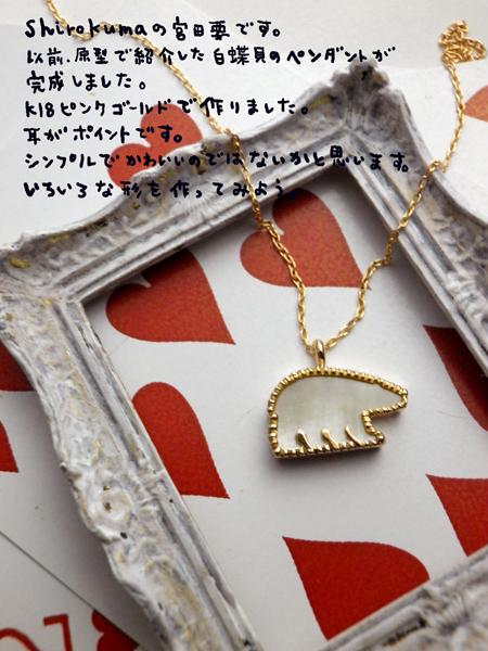 クマbear白蝶真珠pearlペンダントpendant K18pink