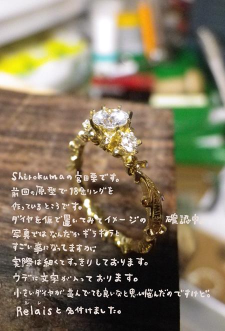 エンゲージengageアンティークダイヤモンドリング唐草文字入りリボン