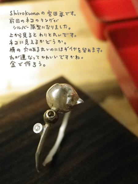 ねこcatリングring丸い猫シルバーK18金