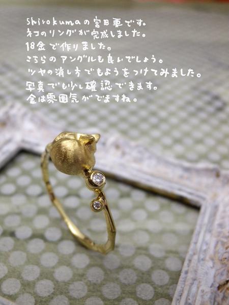丸ネコcatリングK18ringダイヤモンド