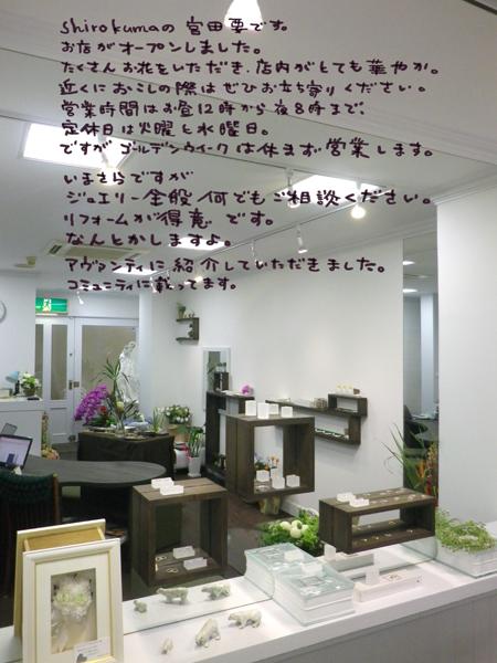 福岡オープン西通り宝石店ジュエリーマリッジエンゲージリフォーム