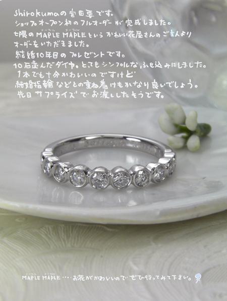 スイート10ダイヤモンドリング結婚10周年プラチナ