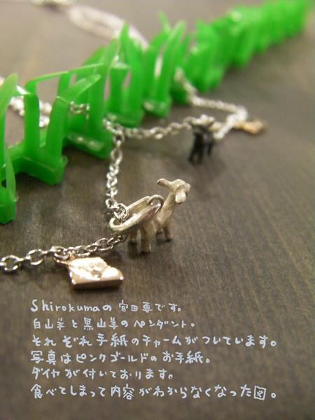山羊ダイヤモンドペンダントピンクゴールドシルバー