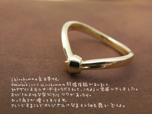 omusubi結婚指輪K18結び目