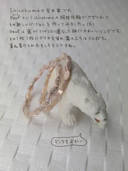 結婚指輪ダイヤミル打ちピンクゴールド細い