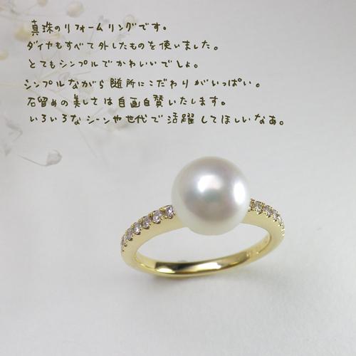真珠のリフォームリング