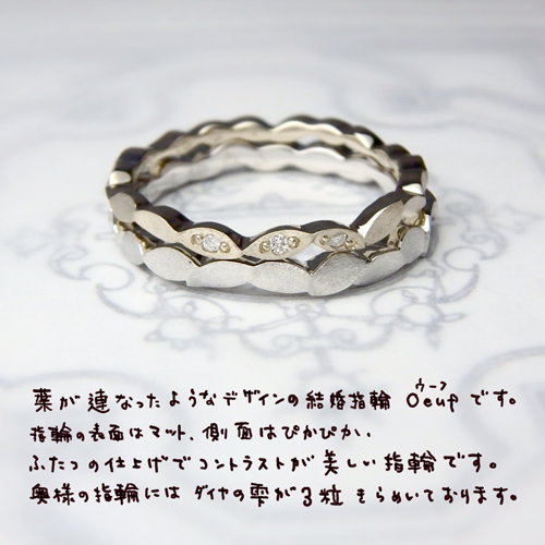 ouef結婚指輪