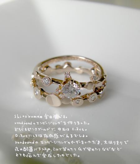 ピンクゴールドの結婚指輪と婚約指輪福岡シロクマ