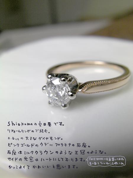 ダイヤプラチナピンクゴールドリフォームエンゲージリング婚約指輪