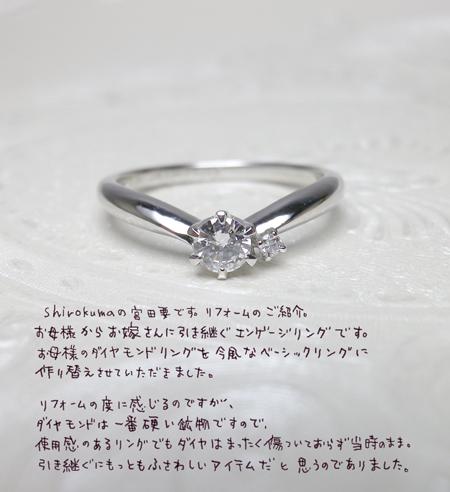 受け継ぐダイヤモンドエンゲージプラチナリング