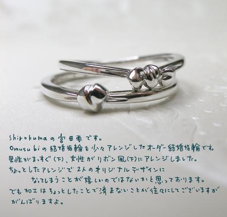 結婚指輪結び目プラチナフルオーダー