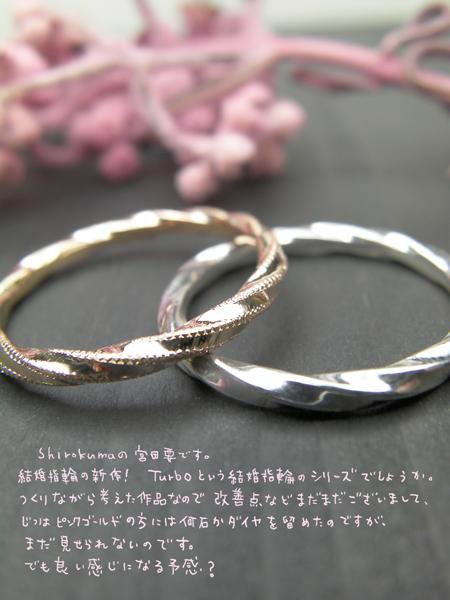 結婚指輪福岡シロクマピンクゴールドミル打ち