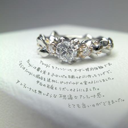 オーダー婚約指輪プラチナピンクゴールド