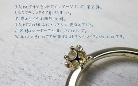 ミルククラウン婚約指輪編み目文様