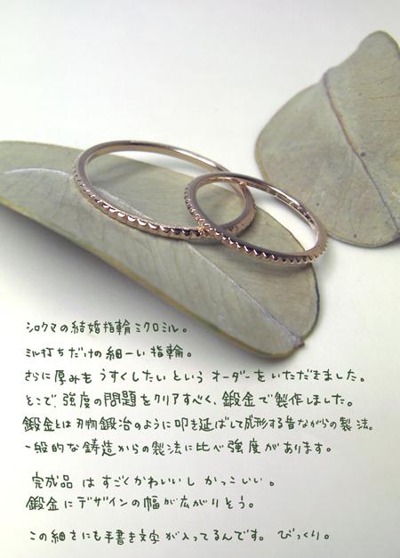鍛金結婚指輪ピンクゴールド