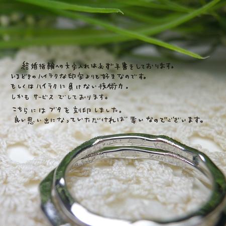 結婚指輪文字入れ