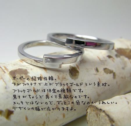 ブラックゴールド結婚指輪