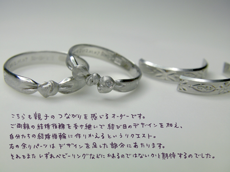 受け継ぐ結婚指輪プラチナ