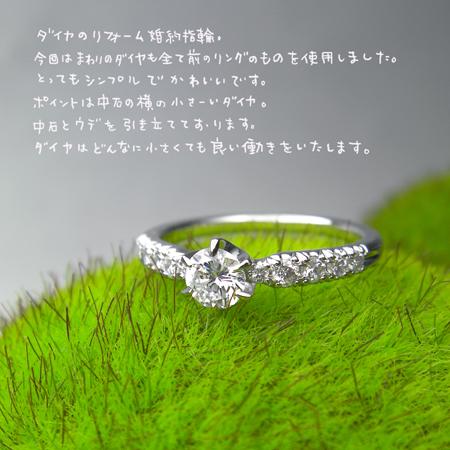 婚約指輪プラチナリフォーム