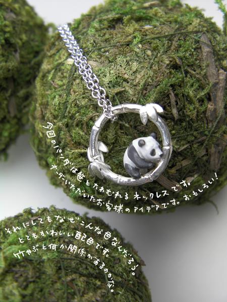 パンダのネックレス