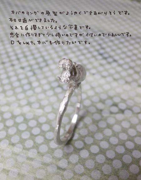 カバのリング