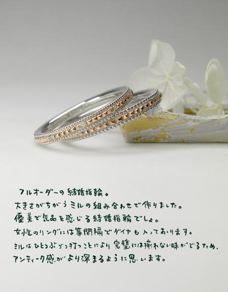 オーダー結婚指輪ミル打ちプラチナピンクゴールド