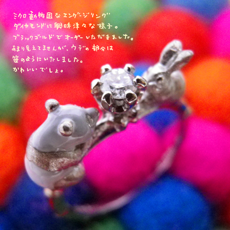 婚約指輪動物ブラックゴールド