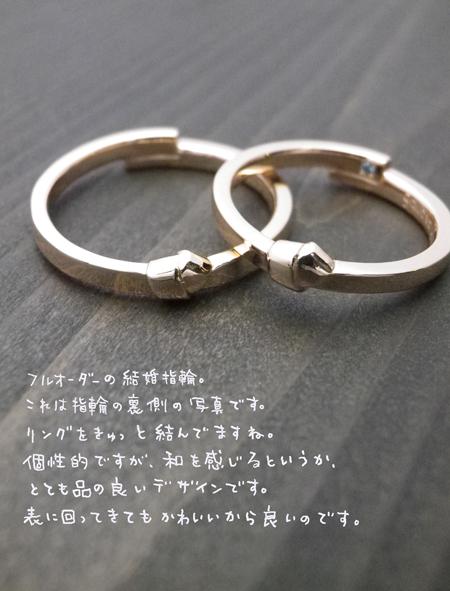 結び目ピンクゴールド結婚指輪