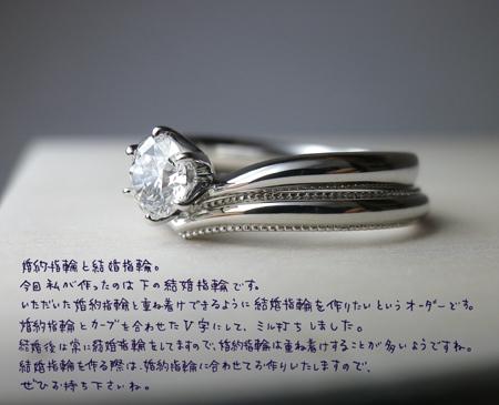 結婚指輪婚約指輪重ね着け
