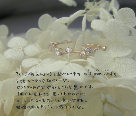 ピンクゴールドダイヤ婚約指輪