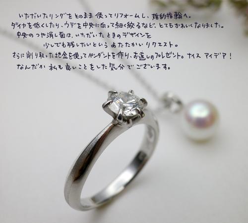 ダイヤプラチナリング婚約指輪にリフォーム