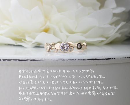 リフォームピンクゴールドダイヤモンド