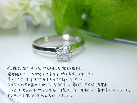 リフォームダイヤ婚約指輪