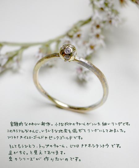 テントウムシダイヤリング