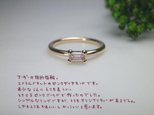 ピンクダイヤピンクゴールド婚約指輪