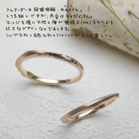 120624無限大地球結婚指輪