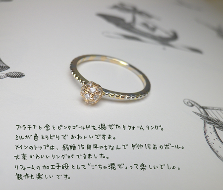 ダイヤプラチナ金まぜリング