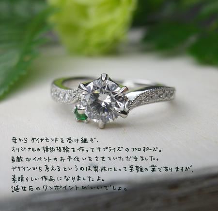 誕生石プラチナ婚約指輪