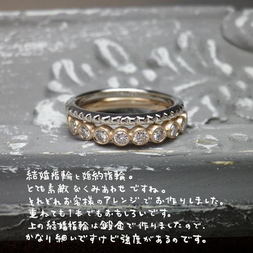 重ね着け結婚指輪婚約指輪