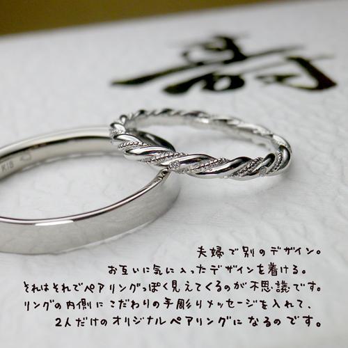 結婚指輪別デザイン