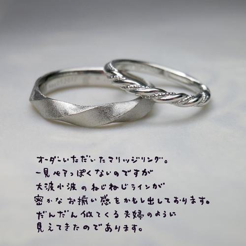 プラチナ結婚指輪ねじりひねり