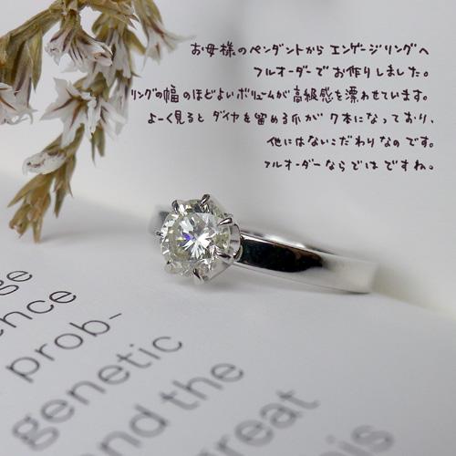 プラチナ婚約指輪リフォーム
