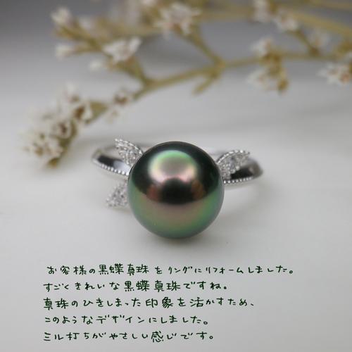 黒蝶真珠プラチナリング
