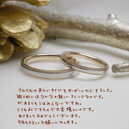 結婚指輪ミル打ち