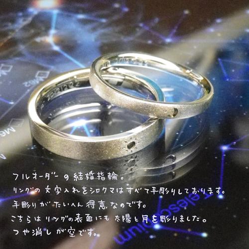 星の結婚指輪