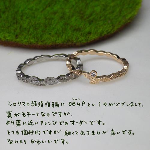 葉脈の結婚指輪